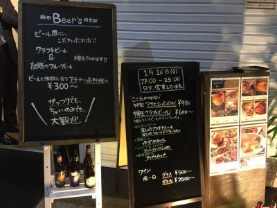 大阪/梅田 CRAFT BEER BASE(クラフトビアベース