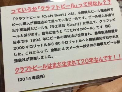 大阪/福島 Beer BAL DARKHORSE(ダークホース) クラフトビールとは 説明