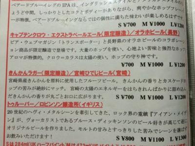 大阪/福島 Beer BAL DARKHORSE(ダークホース) クラフトビールの種類