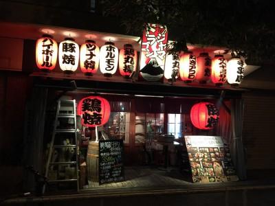 大阪/福島 フジヤマドラゴン福島店 ビタミンS