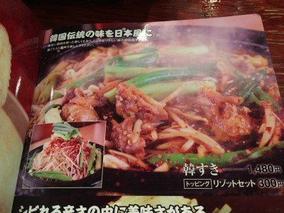 大阪/福島 フジヤマドラゴン福島店 メニュー