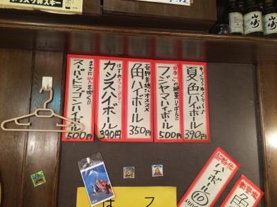 大阪/福島 フジヤマドラゴン福島店 ハイボール