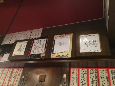 大阪/福島 フジヤマドラゴン福島店 芸人のサイン