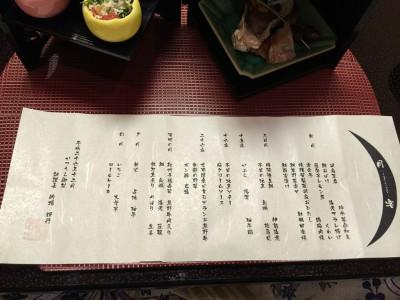 南紀勝浦 温泉旅館 かつうら御苑  夕食メニュー