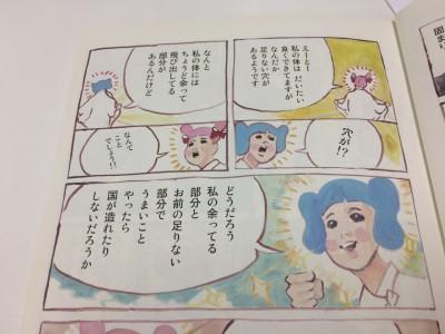 五月女ケイ子の『レッツ!!古事記』