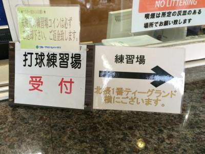 三田レークサイドカントリークラブ スタート室