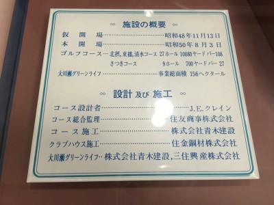 三田レークサイドカントリークラブ