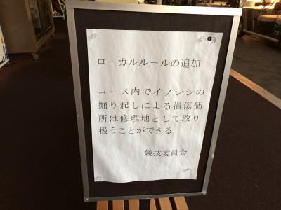 三田レークサイドカントリークラブ 猪 イノシシ
