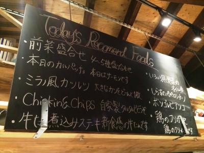 福島クラフトビールキッチン POGO 料理メニュー