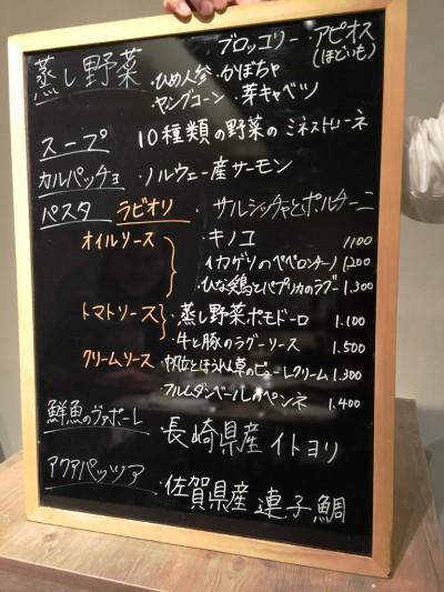 大阪/福島 STRABAR(ストラバール)メニュー