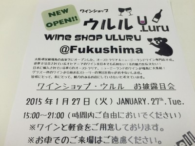 大阪/福島 ワインショップ・ウルル(ULURU)お披露目会