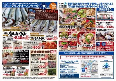 大阪 中之島漁港 グランドオープンセール チラシ