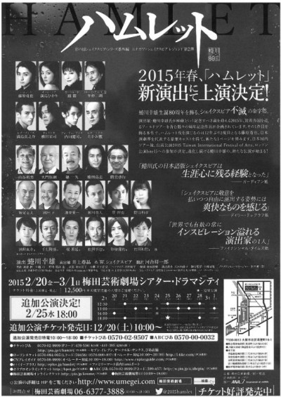 藤原竜也主演 蜷川幸雄演出 舞台 ハムレット 大阪公演 感想