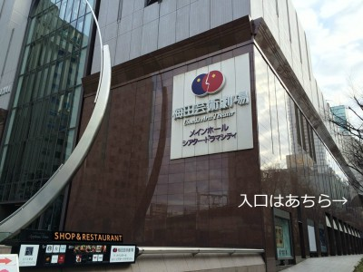 藤原竜也主演 蜷川幸雄演出 舞台 ハムレット 大阪公演