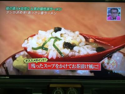 福島壱麺 よーいどん おすすめさん わさび飯