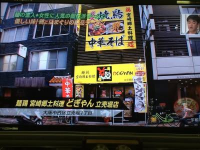 麺鶏 宮崎郷土料理【どぎゃん】立売堀店 泡立てる