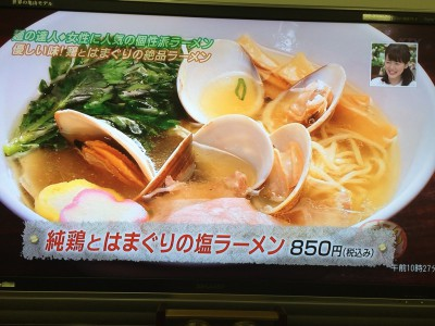 麺鶏 宮崎郷土料理【どぎゃん】立売堀店