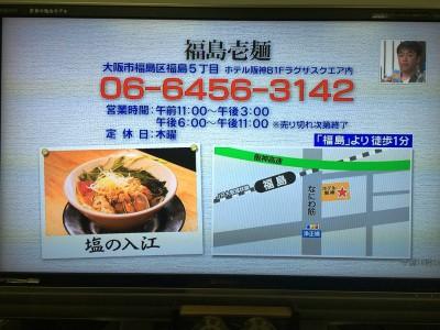 福島壱麺 よーいどん おすすめさん ラーメン 塩の入江