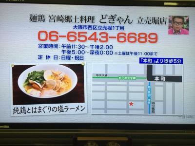 麺鶏 宮崎郷土料理【どぎゃん】立売堀店 しじみオイル