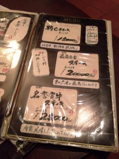 日光金谷ホテル 日本最古リゾートホテル 周辺の飲食店 グルマンズ和牛 メニュー