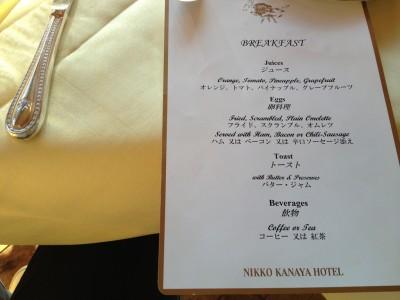 日光金谷ホテル 日本最古リゾートホテル 朝食 メインダイニング