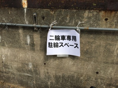 大阪中之島漁港 中之島みなと食堂 バーベキュー アクセス 地図 駐輪場
