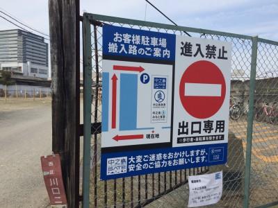 大阪中之島漁港 中之島みなと食堂 バーベキュー アクセス 地図 駐車場 無料 台数