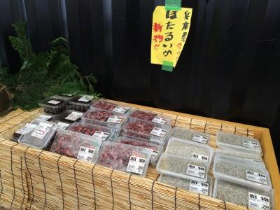 大阪中之島漁港 中之島みなと食堂 値段 活魚 加工品 ホタルイカ 蛍烏賊