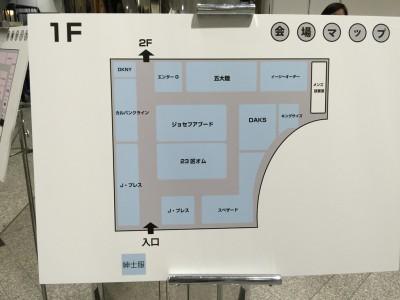 ONWARD オンワード樫山 ファミリーセール チケット マイドーム大阪 会場内 写真 ブログ 紳士物