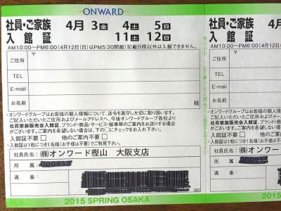 オンワード樫山 ファミリーセール 入館証 招待状 入場券 社員家族販売会 大阪