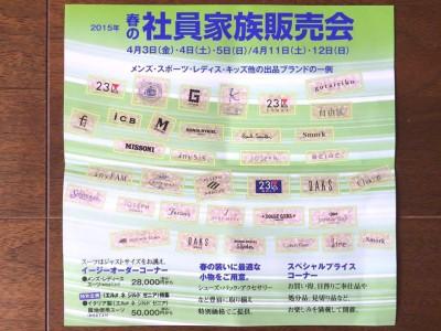 オンワード樫山 ファミリーセール 入館証 招待状 入場券 アクセス 行き方 駐車場