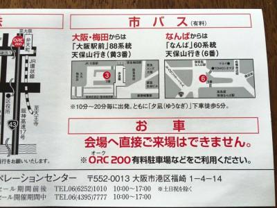 オンワード樫山 ファミリーセール 入館証 招待状 入場券 アクセス 行き方 駐車場 シャトルバス