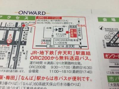 オンワード樫山 ファミリーセール 行き方 駐車場 シャトルバス ホテル大阪ベイタワー