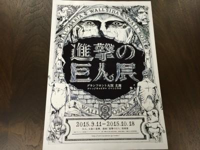 進撃の巨人展 関西 グランフロント大阪 ナレッジキャピタル 原画 前売チケット