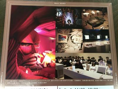 進撃の巨人展 グランフロント大阪 ナレッジキャピタル 動画 ネタバレ 前売チケット
