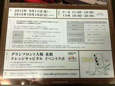 進撃の巨人展 グランフロント大阪 ナレッジキャピタル 原画 前売チケット キャスト
