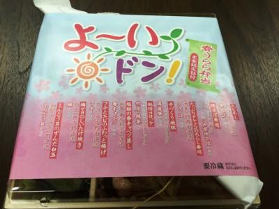 よーいドン あべのハルカス近鉄本店 3月2日 関西テレビ 博覧会 イベント 感想 口コミ