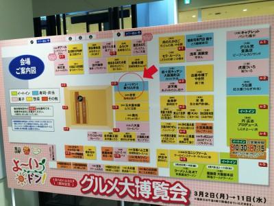 よーいドン あべのハルカス近鉄本店 関西テレビ グルメ博覧会 会場図