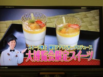 よーいドン あべのハルカス 関西テレビ 岡安譲アナウンサープロデューススイーツ ミックスジュースぷりん