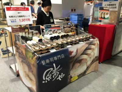 よーいどん あべのハルカス 関西テレビ カンテレ グルメ博覧会 とろ鯖棒寿司