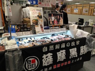 よーいどん あべのハルカス 関西テレビ カンテレ グルメ博覧会 薩摩黒豚みそ漬け