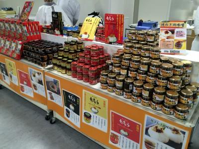 よーいどん あべのハルカス 関西テレビ 関テレ グルメ博覧会 焼きねぎ味噌 たむけん