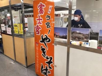 よーいドン あべのハルカス 関西テレビ 関テレ グルメ博覧会 富士宮やきそば