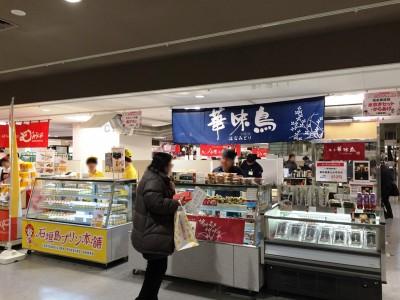 よーいドン あべのハルカス 関西テレビ 関テレ グルメ博覧会 水炊き