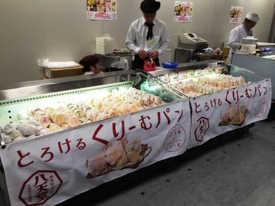 よーいドン あべのハルカス 関西テレビ 関テレ グルメ博覧会 くりーむパン