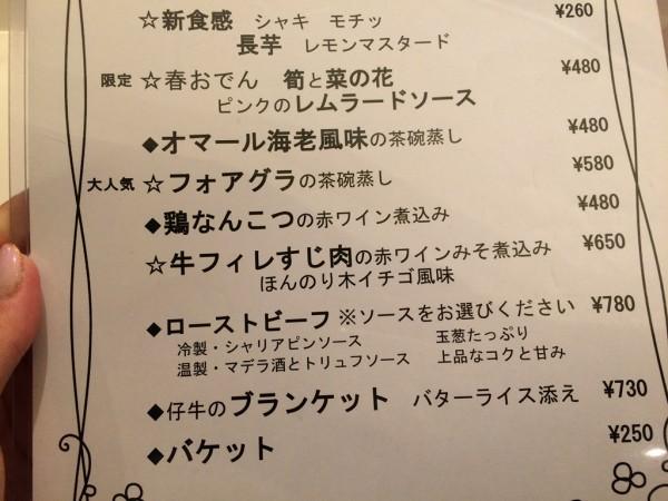 赤白 紅白 コウハク おでん ルクア 今ちゃんの実は 新大阪 ホワイティ フレンチおでん ワイン HEP 欧風おでん テレビで紹介 グランフロント地下 魔法のレストラン ちゃちゃ入れマンデー 行列 待ち時間