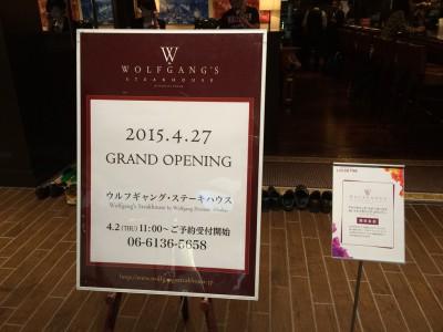 ルクアイーレ LUCUA1100 伊勢丹 グランフロント大阪 レストラン街 グルメ ウルフギャング・ステーキハウス NYステーキハウス