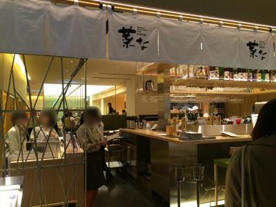 ルクアイーレ LUCUA1100 伊勢丹 グランフロント大阪 レストラン街 グルメ