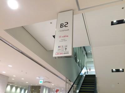 ルクアイーレ LUCUA1100 伊勢丹 グランフロント大阪 レストラン グルメ バルチカ 昼から飲める 魔法のレストラン