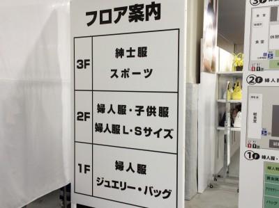 オンワードファミリーセール 大阪 社員家族販売会 入館証 招待状 チケット